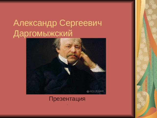 Александр Сергеевич Даргомыжский Презентация .