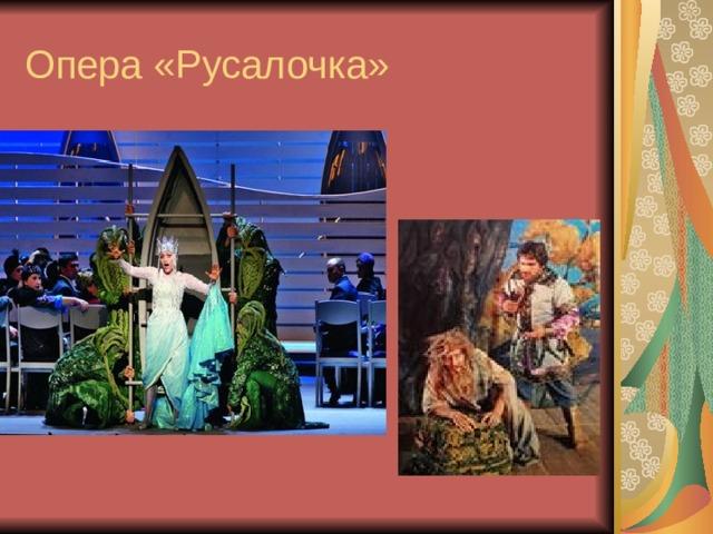 Опера «Русалочка»
