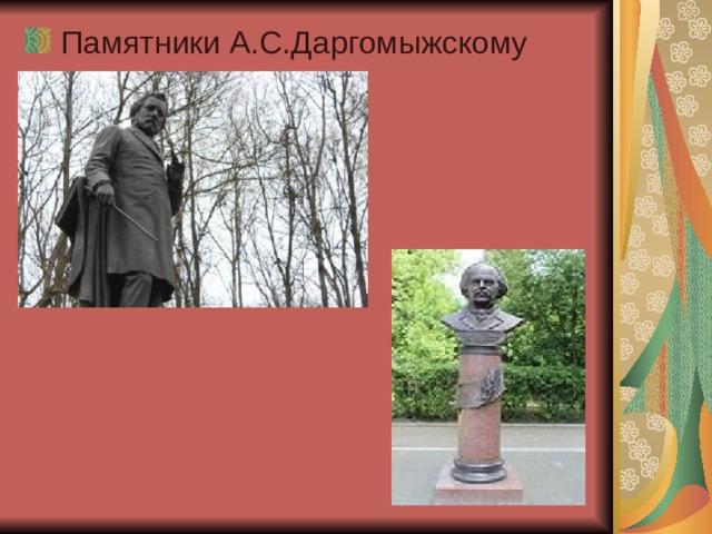 Памятники А.С.Даргомыжскому