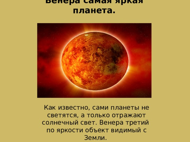 Венера самая яркая планета. Как известно, сами планеты не светятся, а только отражают солнечный свет. Венера третий по яркости объект видимый с Земли.