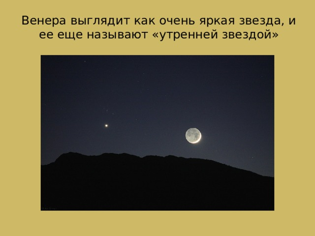 Венера выглядит как очень яркая звезда, и ее еще называют «утренней звездой»