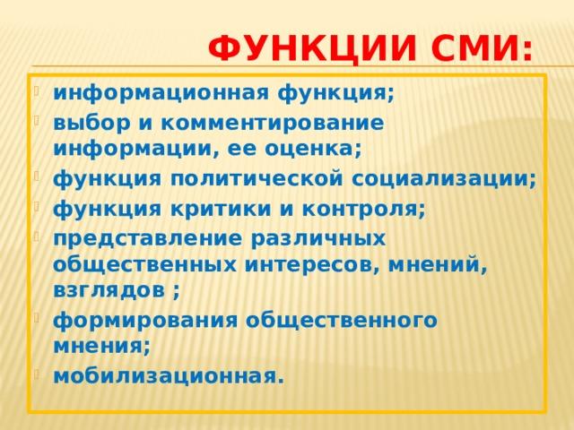 Функции СМИ: