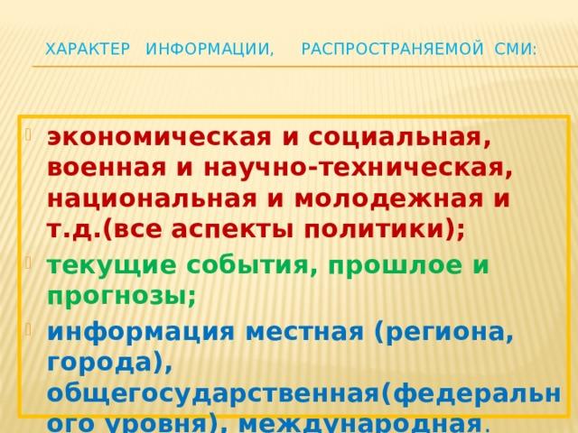 ХАРАКТЕР ИНФОРМАЦИИ, РАСПРОСТРАНЯЕМОЙ СМИ:
