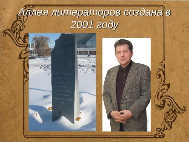 Аллея литераторов создана в 2001 году