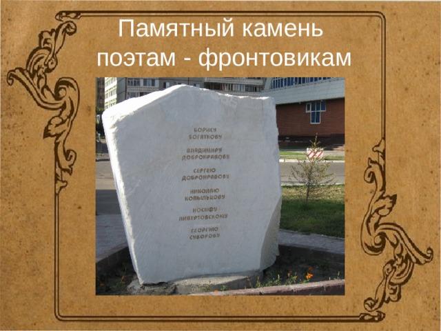 Памятный камень  поэтам - фронтовикам