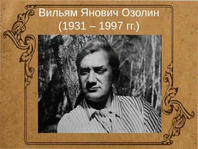 Вильям Янович Озолин  (1931 – 1997 гг.)