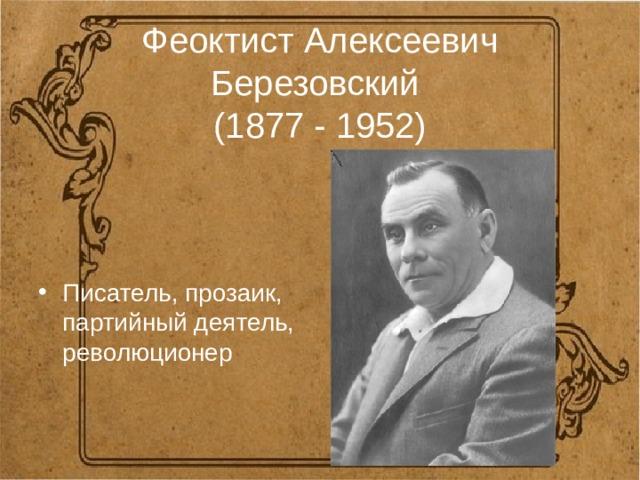 Феоктист Алексеевич Березовский  (1877 - 1952)