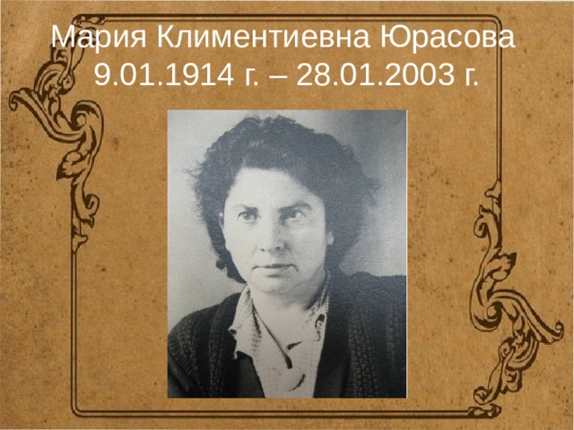 Мария Климентиевна Юрасова  9.01.1914 г. – 28.01.2003 г.