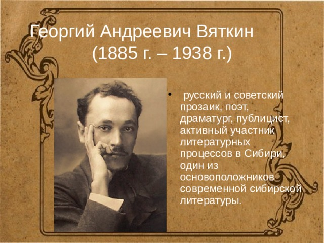Георгий Андреевич Вяткин  (1885 г. – 1938 г.)