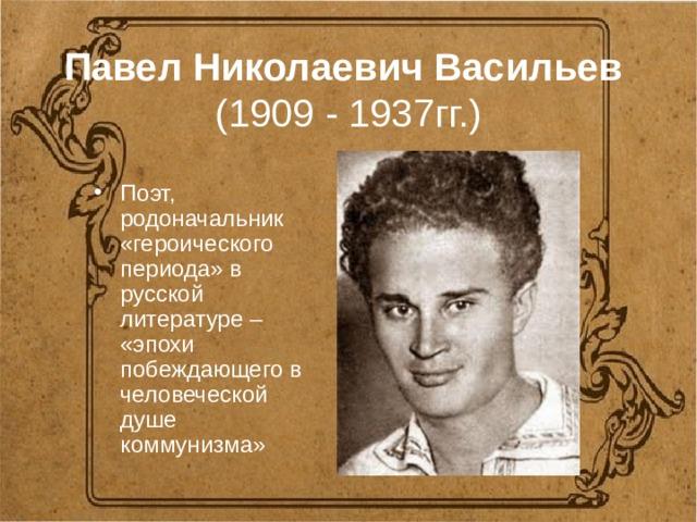 Павел Николаевич Васильев   (1909 - 1937гг.)