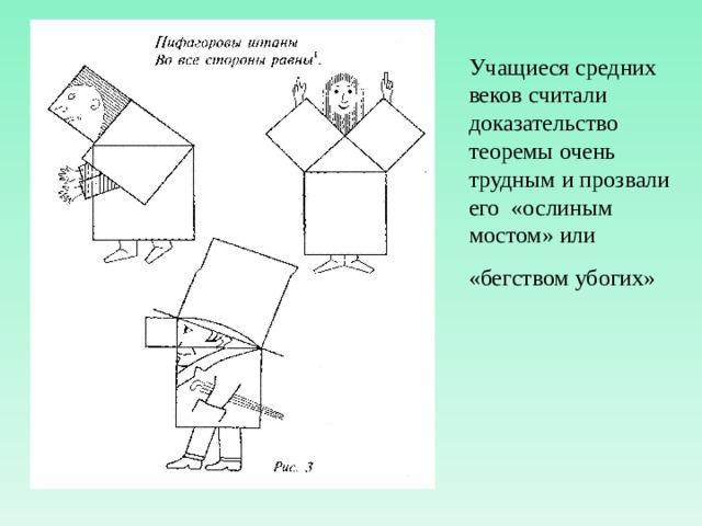 Учащиеся средних веков считали доказательство теоремы очень трудным и прозвали его «ослиным мостом» или «бегством убогих»