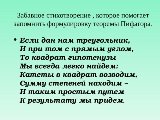 Забавное стихотворение , которое помогает запомнить формулировку теоремы Пифагора.