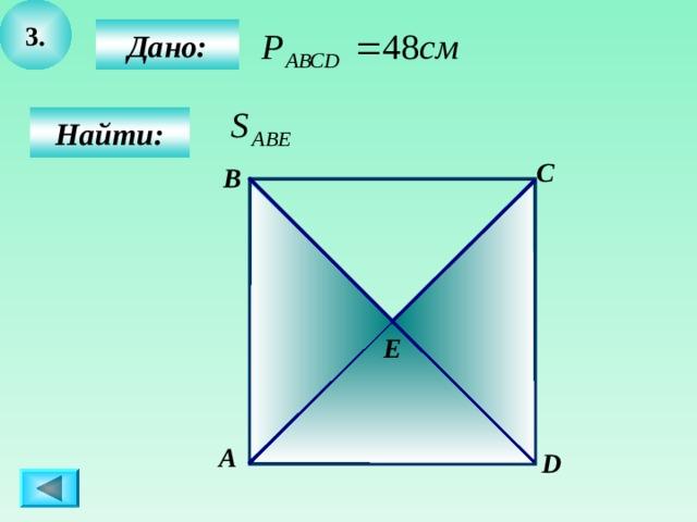 3.  Дано:  Найти: C B Е А D 5