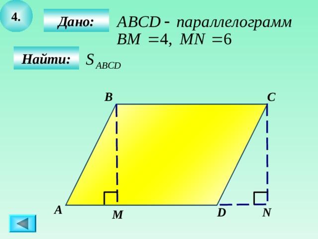 4.  Дано:   Найти: B C А D N М 6