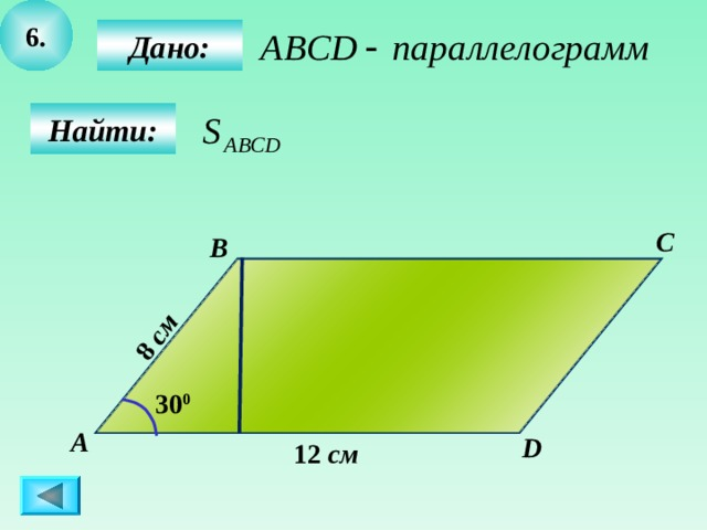 6. 8  см  Дано:  Найти: C B 30 0 А D 12 см 8