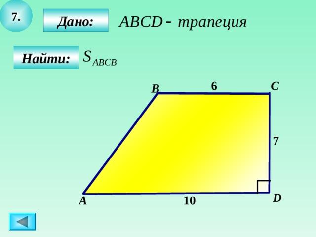 7.  Дано:  Найти: 6 C B 7 D  10 А 9