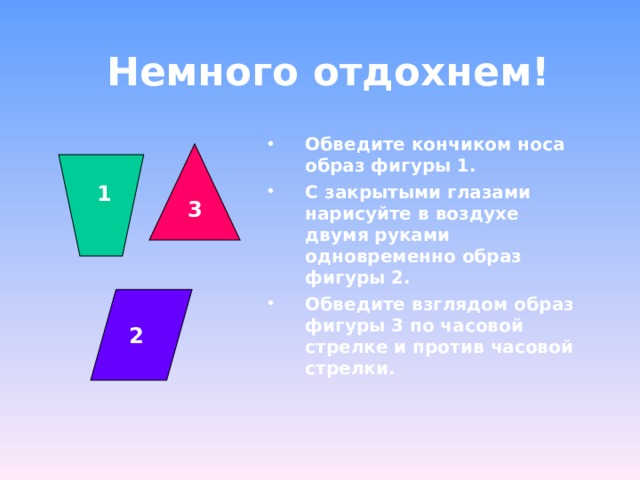 Проверьте решение задачи: Дано: АВСД – трапеция,  А=90 ° , АВ=9 см, СД=15 см, АД =20 см  Найти: S АВСД   С В 15 9 Д А Н 20 Решение: 1. СН  АД. 2. Рассмотрим ∆ СНД,  СНД=90 ° , т.к. СН  АД, СН=АВ=9 см, СД=15см По теореме Пифагора : СД 2 = СН 2 + ДН 2 ,  ДН 2 = СД 2 _ СН 2 ДН 2 = 15 2 - 9 2 = 225 – 81 = 144  ДН = 12 (см) 3. ВС= АН = 20 - 12 = 8(см) 4. S = ½ (АД+ВС) * СН  ; S = 1/2 (20 + 8) * 9 = 126 (см 2)  Ответ: 126см 2 Демонстрация слайда в течение 1-2 минут для предупреждения ошибок в оформлении.