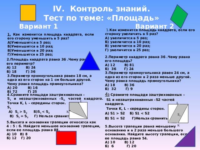 Решение задач с помощью конструктора  Дан равнобедренный прямоугольный треугольник, катет которого равен 4см  Построить:  1) Квадрат,  2) Ромб, 3) Прямоугольник, 4) Квадрат,  5) Трапецию,