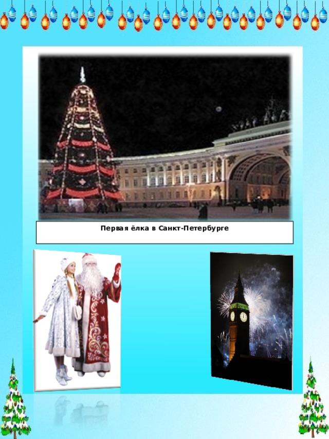 Первая ёлка в Санкт-Петербурге
