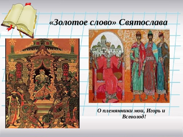 «Золотое слово» Святослава О племянники мои, Игорь и Всеволод!
