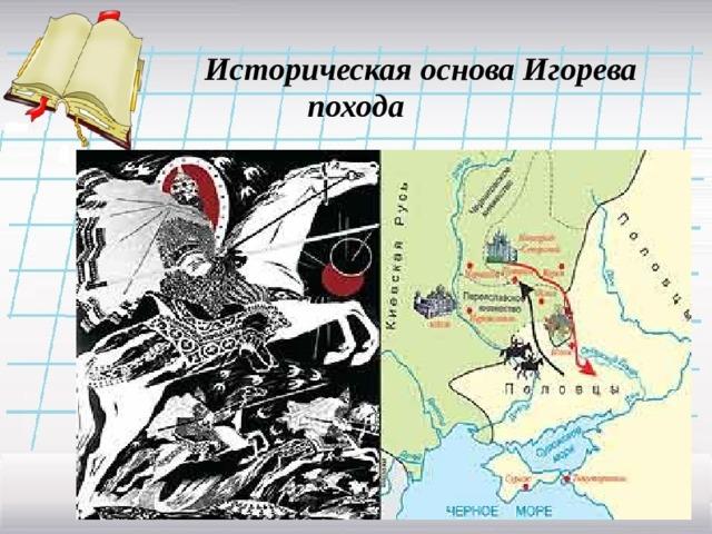 Историческая основа Игорева похода
