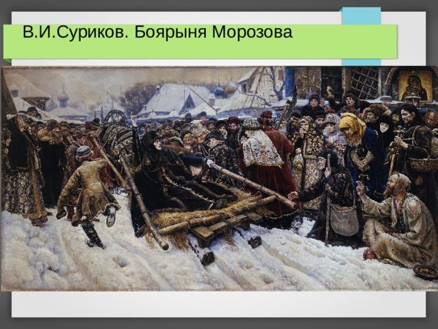 В.И.Суриков. Боярыня Морозова