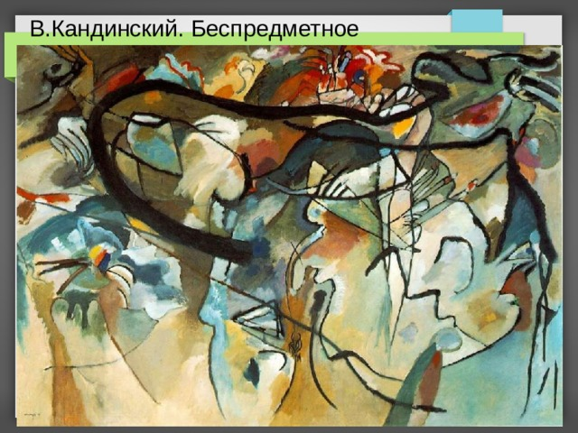 В.Кандинский. Беспредметное