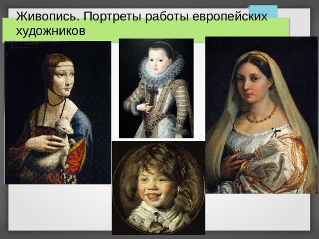 Живопись. Портреты работы европейских художников