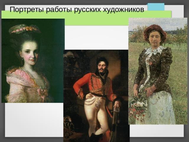 Портреты работы русских художников