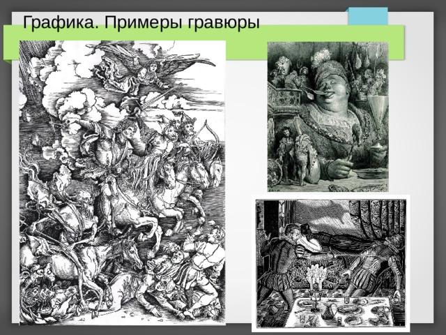 Графика. Примеры гравюры