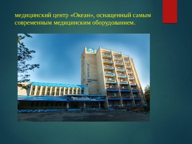 медицинский центр «Океан», оснащенный самым современным медицинским оборудованием.