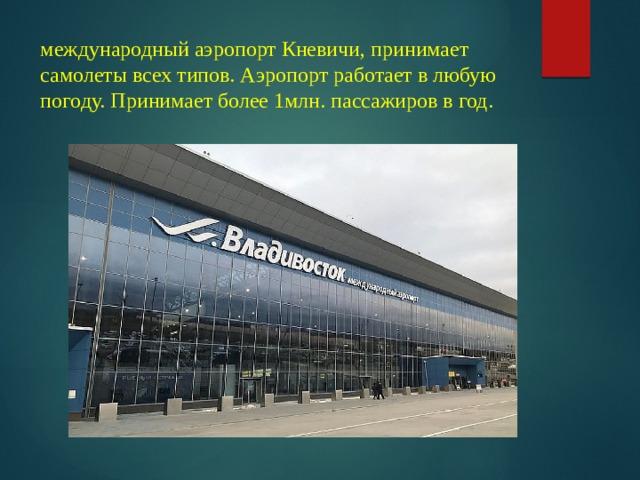 международный аэропорт Кневичи, принимает самолеты всех типов. Аэропорт работает в любую погоду. Принимает более 1млн. пассажиров в год.