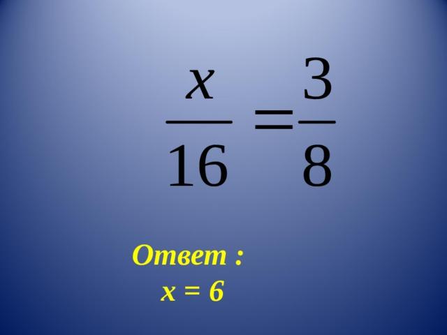 Ответ :  х = 6