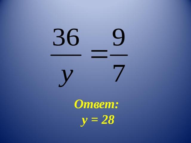 Ответ:  у = 28