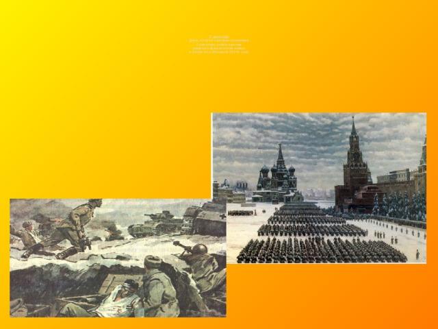 5 декабря  День начала контрнаступления  Советских войск против  немецко-фашистских войск  в битве под Москвой (1941 год)