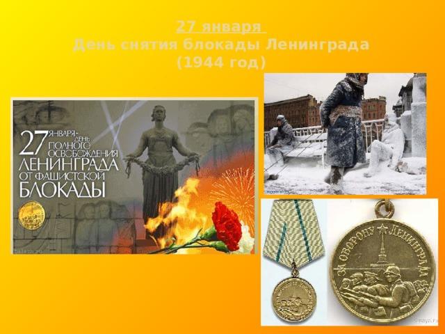 27 января  День снятия блокады Ленинграда  (1944 год )