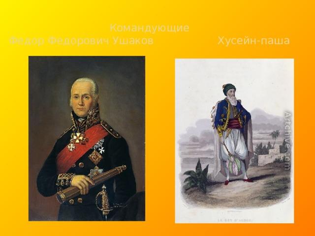 Командующие  Федор Федорович Ушаков Хусейн-паша