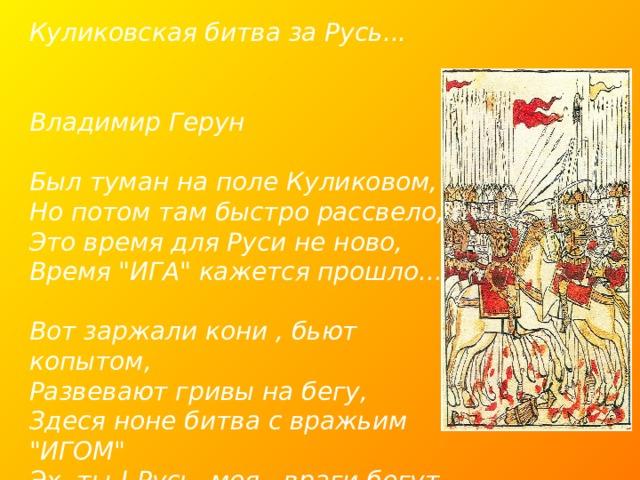 Куликовская битва за Русь...    Владимир Герун   Был туман на поле Куликовом,  Но потом там быстро рассвело,  Это время для Руси не ново,  Время