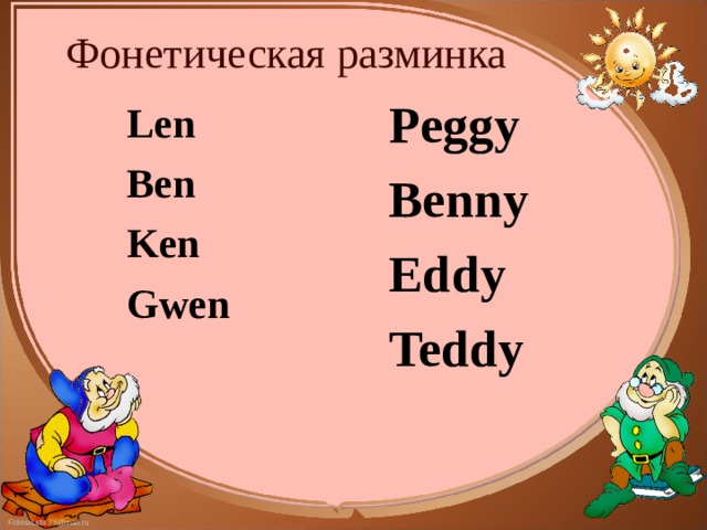Фонетическая разминка Peggy Benny Eddy Teddy Len Ben Ken Gwen