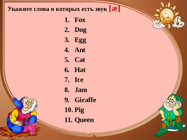 Укажите слова в которых есть звук [æ] Fox Dog Egg Ant Cat Hat Ice Jam Giraffe Pig Queen