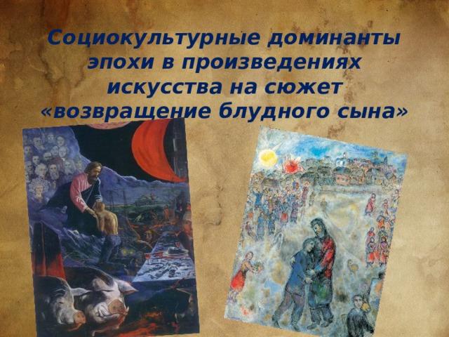 Социокультурные доминанты эпохи в произведениях искусства на сюжет «возвращение блудного сына»