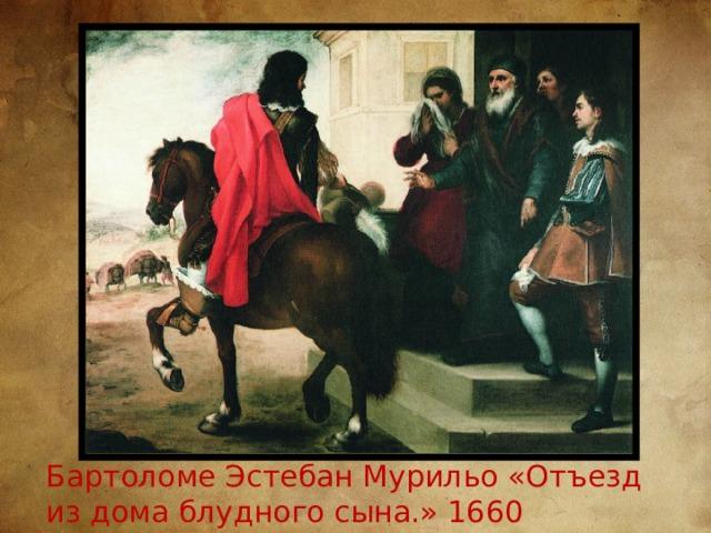 Бартоломе Эстебан Мурильо «Отъезд из дома блудного сына.» 1660