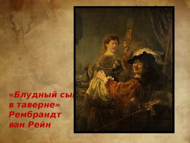 « Блудный сын в таверне»  Рембрандт ван Рейн