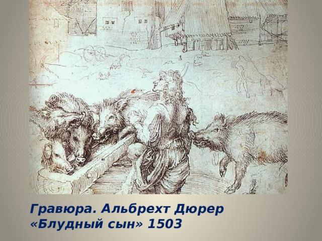 Гравюра. Альбрехт Дюрер «Блудный сын» 1503
