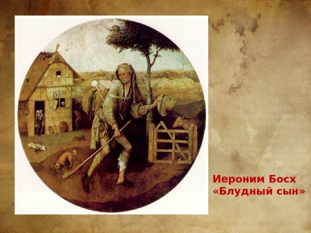 Иероним Босх  «Блудный сын»
