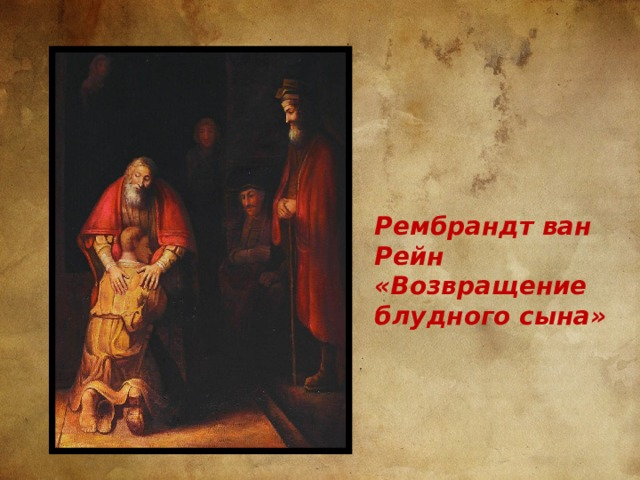 .   Рембрандт ван Рейн «Возвращение блудного сына»