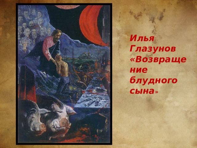 Илья Глазунов «Возвращение блудного сына »