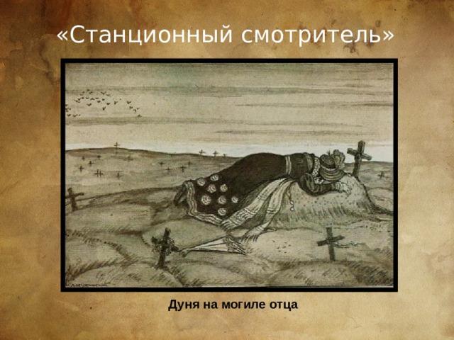 «Станционный смотритель» Дуня на могиле отца