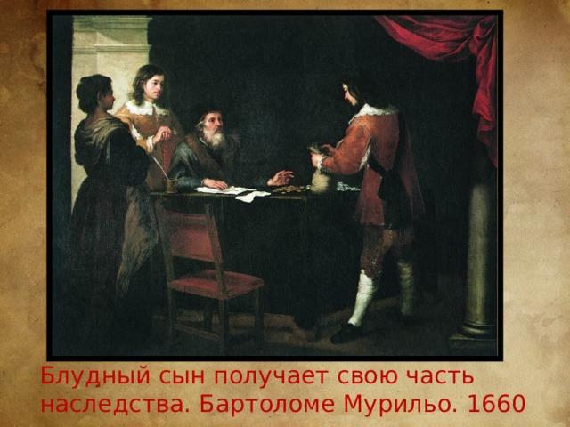 Блудный сын получает свою часть наследства. Бартоломе Мурильо. 1660