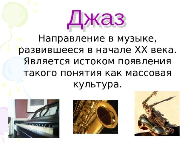 Направление в музыке, развившееся в начале ХХ века. Является истоком появления такого понятия как массовая культура.